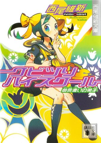 File:Book 3 Bunkobon.jpg