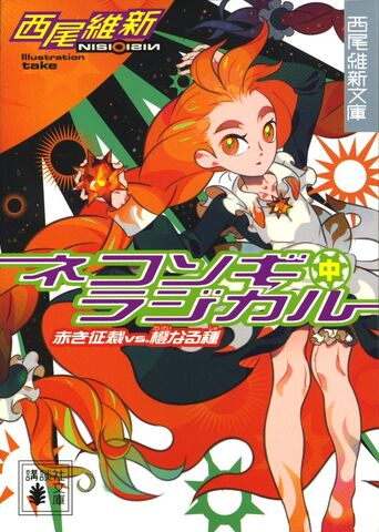 File:Book 8 Bunkobon.jpg
