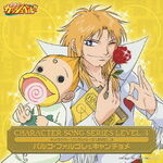 Konjiki no Gash Bell!! Character Song Series LEVEL
