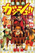 Cover19 jap