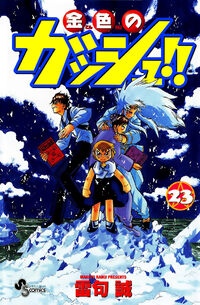 Cover23 jap