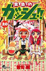 Cover20 jap