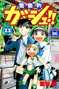 Cover11 jap