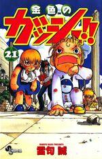 Cover21 jap
