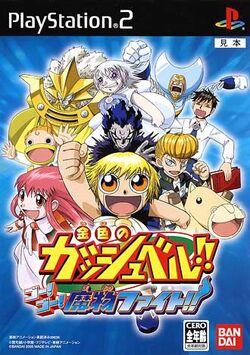 Gash Bell Go! Go! Mamono Fight