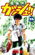 Cover26 jap