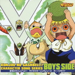 Konjiki no Gash Bell!! Character Song Series - Boys Side