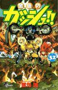 Cover32 jap
