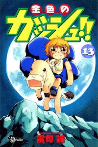 Cover13 jap
