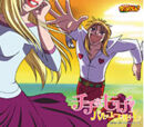 Chichi wo Moge! ~More Moge! version~