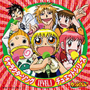 Konjiki no Gash Bell!! Character Song Duet Series LEVEL.1
