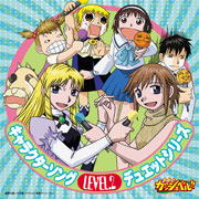 Konjiki no Gash Bell!! Character Song Duet Series LEVEL.2