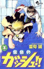 Cover2 jap