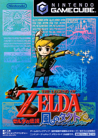 File:The Legend of Zelda - The Wind Waker (Japan).png