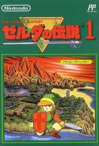 File:The hyrule fantasy - Zelda no Densetsu 1.jpg