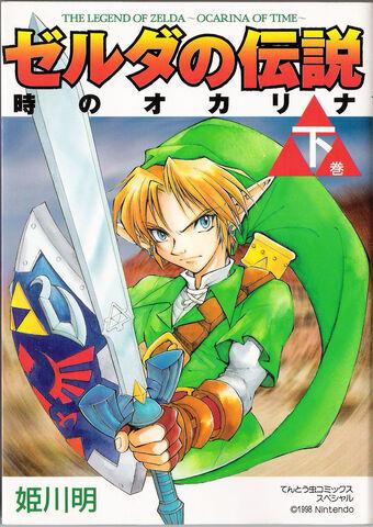 File:Ocarina Adult Manga.jpg