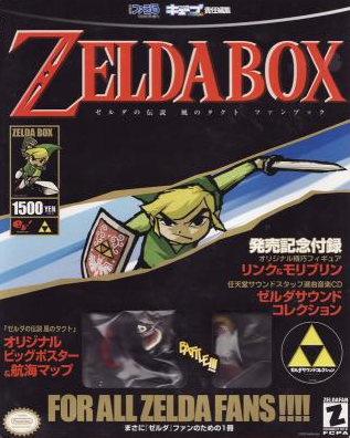 File:Zelda Box.png