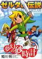Phantom Hourglass Japanese Manga.png