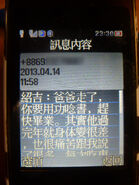我爸的最後一面 簡訊 (1)