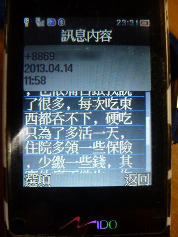 檔案:我爸的最後一面 簡訊 (2).JPG