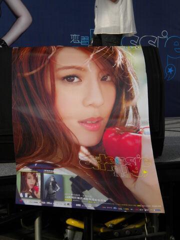 檔案:《戀習》海報.JPG