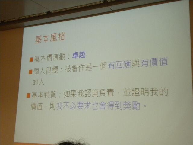 檔案:磨哲生講解-支援型基本風格.JPG