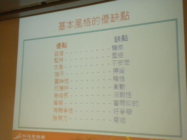 檔案:磨哲生講解-開創型優缺點.JPG