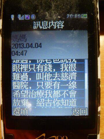 檔案:爸媽吵架之後的簡訊 (3).JPG