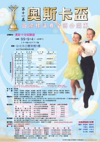 檔案:2010第十一屆奧斯卡盃國際標準舞全國公開賽-海報.jpg