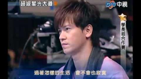 超級星光大道 20100226 pt.9 17 劉明湘 馮力俠-四季