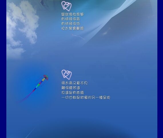 檔案:放風箏 -06 2.jpg