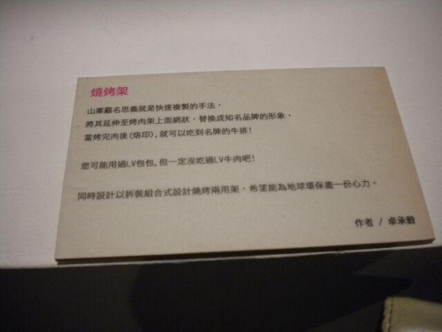 檔案:LV燒烤架-解說.JPG