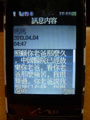 檔案:爸媽吵架之後的簡訊 (2).JPG