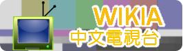 檔案:Wiki wide.png