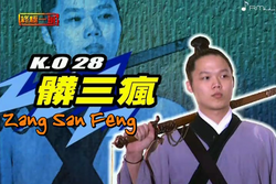 Zang san feng