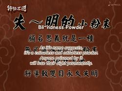 Blindness powder