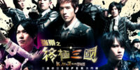 K.O.3an Guo (Original Soundtrack)