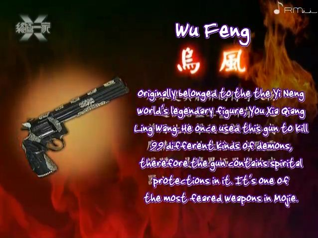 File:Wu feng.JPG