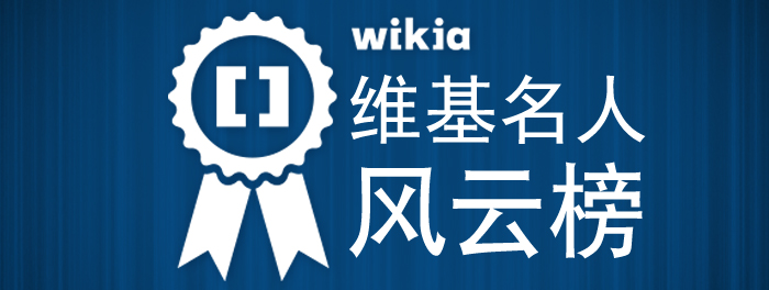FeatWikian header2.jpg