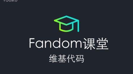 Fandom课堂23 - 维基代码