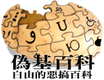 File:伪基百科第一代logo.png