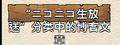 2013年11月7日 (四) 14:42的版本的缩略图