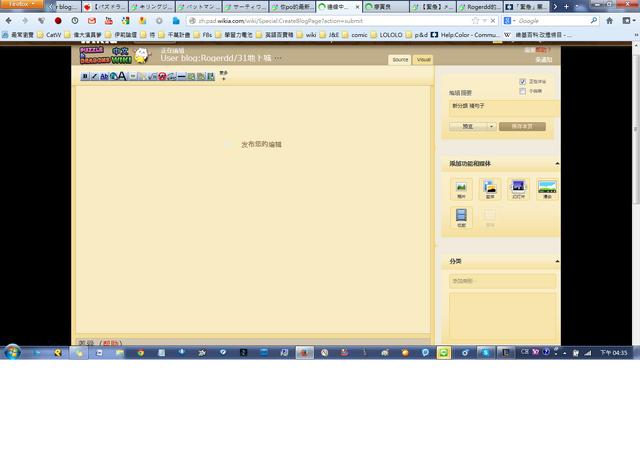 File:Blog bug(loaging forever while posting).png