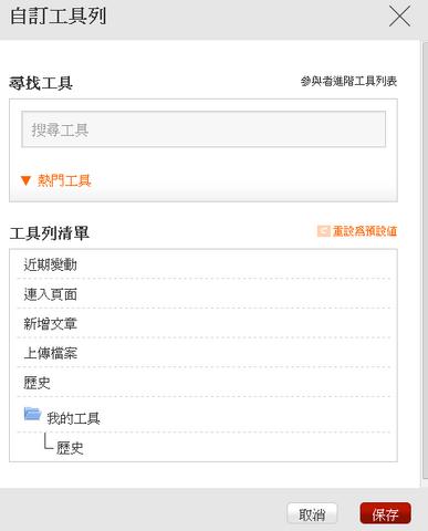 File:自訂工具列.png