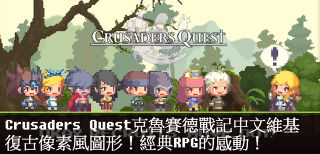 File:CrusadersQuestSpotlights1e.png