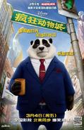 Panda Anchor Poster