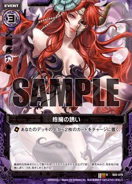 B02-079 Sample