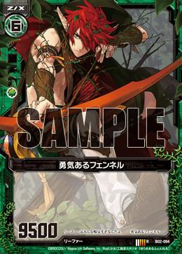 B02-094 Sample