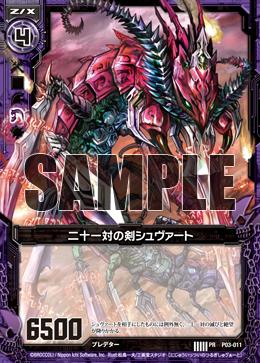 P03-011 Sample