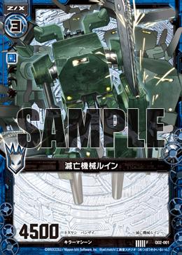 Q02-001 Sample